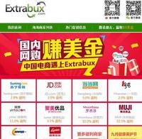 extrabux_cn_cash_back_s