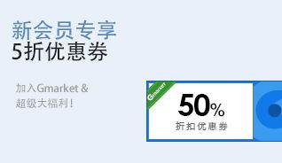 gmarket50off